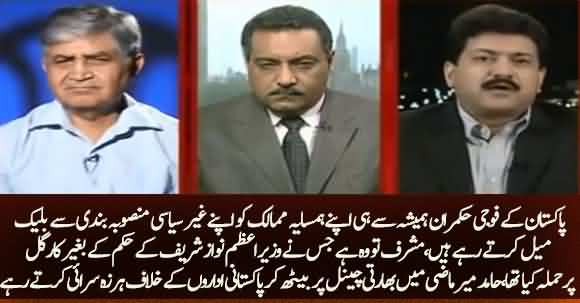 Blast From The Past - Hamid Mir Criticizing Pakistan Institution For The Sake Of Popularity At Indian Media