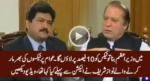 Blast From The Past: I Will Bring Tax Ratio From 30% to 10% - Nawaz Sharif Before Elections