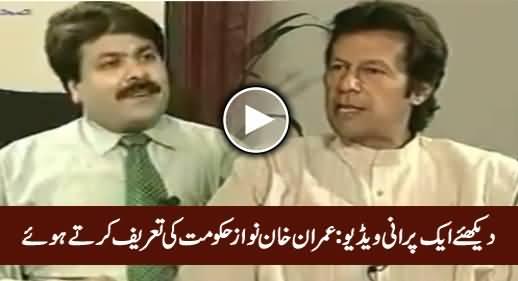 Blast From The Past: Imran Khan Praising Nawaz Govt & Criticizing Benazir Bhutto