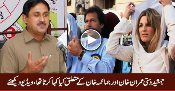 Blast From The Past: Jamshed Dasti Views About Imran Khan And Jemima Khan