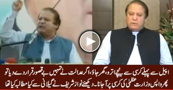 Blast From The Past: Nawaz Sharif Demanding Resignation From PM Yousaf Raza Gillani