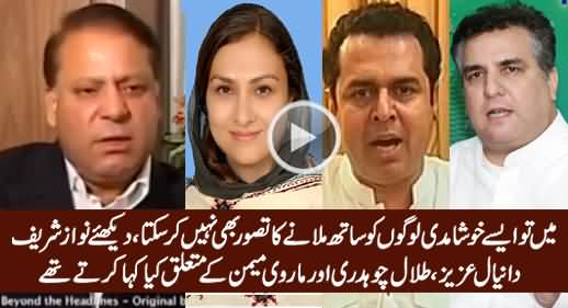 Blast From The Past: Nawaz Sharif Views About Daniyal Aziz, Marvi Memon & Talal Ch. In 2006