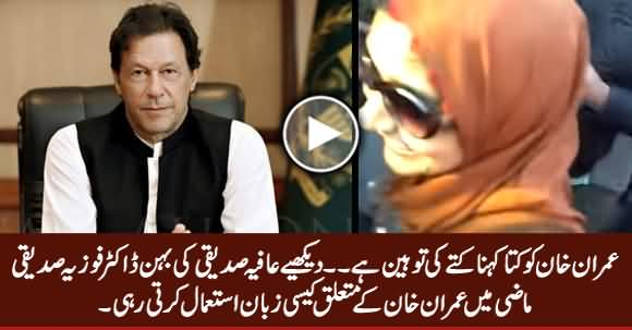 Blast From The Past: See What Kind of Language Aafia Siddiqui's Sister Using For Imran Khan