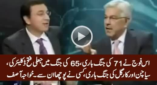Blast From The Past: Watch How Khawaja Asif Bashing Pakistan Army