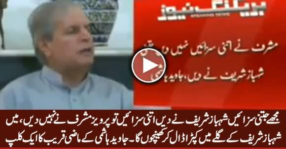Blast From The Past: Watch What Javed Hashmi Saying About Shahbaz Sharif