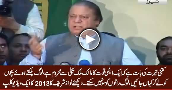 Blast From The Past: Watch What Nawaz Sharif Said About Load Shedding in 2013