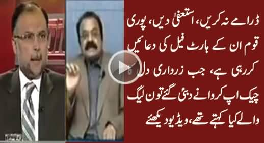 Blast From The Past: What PMLN Ministers Used To Say on Asif Zardari's Heart Issue