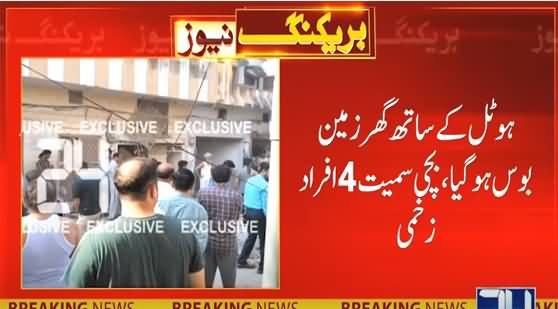 Blast in Gujrat, Several Injured, A House Collapsed