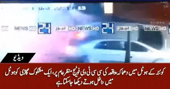 Blast Near Quetta's Serena Hotel, CCTV Footage Appears