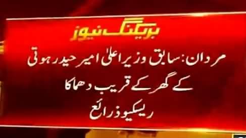 Blast Near The House of Ex CM KPK Ameer Haider Hoti, One Policeman Injured