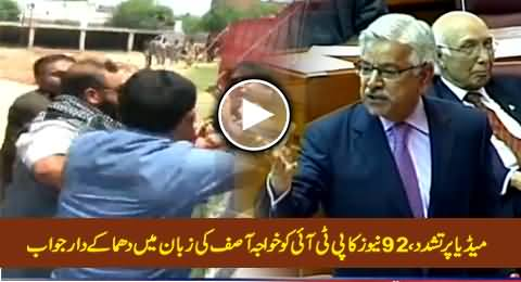 Blasting Message To PTI By 92 News in the Language of Khawaja Asif on Beating Media Teams