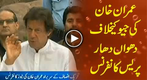 Blasting Press Conference of Imran Khan Against Geo and Mir Shakeel ur Rehman - 17th May 2014