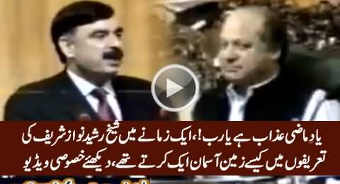 Blasts From The Past: Sheikh Rasheed Highly Praising Nawaz Sharif on His Face