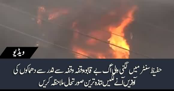 Blasts Heard From Inside Building Of Hafeez Center Lahore, Watch Latest Situation Of Fire