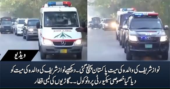 Body of Nawaz Sharif's Mother Arrives Pakistan, VIP Protocol Given To The Body