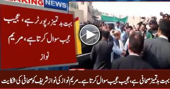 Bohat Badtameez Sahafi Hai, Ajeeb Ajeeb Sawal Karta Hai - Maryam Nawaz Angry on Journalist
