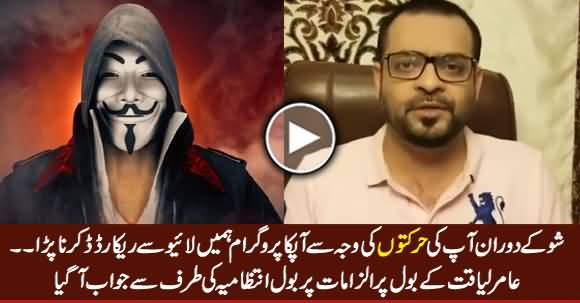 BOL Administration Replied To Amir Liaquat on His Allegations
