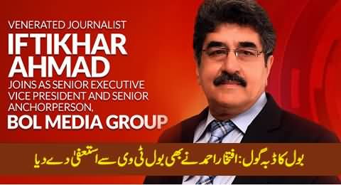 BOL Channel Totally Collapsed: Now Senior Anchor Ifitkhar Ahmad Resigns From BOL
