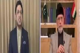Bol Dr Qadri Kay Saath (Attack on NAB Court) – 28th October 2017