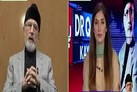 Bol Dr Qadri Kay Saath (Discussion on Different Issues) – 24th June 2017