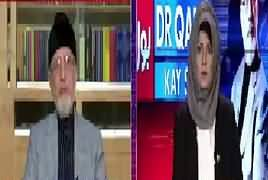 Bol Dr Qadri Kay Saath (Khatam e Nabuwat Tarmeem) – 11th November 2017