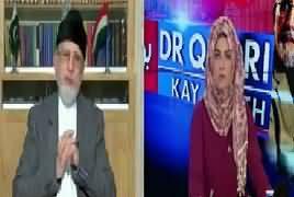 Bol Dr Qadri Kay Saath (Pakistan Ki Kharja Policy) – 9th September 2017