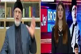 Bol Dr Qadri Kay Saath (Panama Case & Other Issues) – 1st July 2017