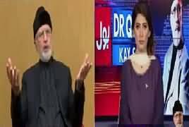 Bol Dr Qadri Kay Saath (Saniha Model Town) – 17th June 2017