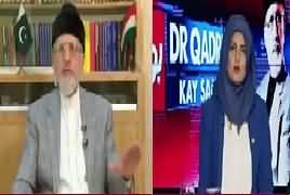 Bol Dr Qadri Kay Saath (Saniha Model Town) – 19th August 2017