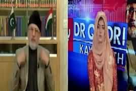 Bol Dr Qadri Kay Saath (Sharm o Haya Ka Khatima) – 16th September 2017