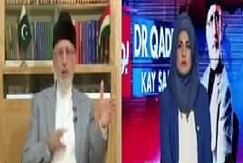 Bol Dr Qadri Kay Saath (Umeed Ki Kiran) – 21st October 2017