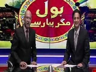 Bol Magar Pyar Se On BOL TV – 9th July 2015