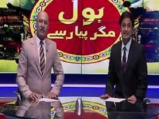 Bol Magar Pyar Se On BOL TV (Paas Kar Ya Bardasht Kar) – 10th July 2015