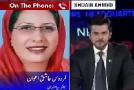 Bol News Headquarter (Firdous Ashiq Awan Joins PTI) – 17th May 2017