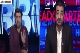 Bol News Headquarter (Mazloom Kashmiryion Ki Aawaz) – 21st March 2017