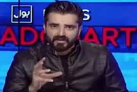 Bol News Headquarter (Panama Case) – 12th January 2017