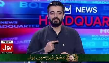 Bol News Headquarters (Police Siasat Ki Zadd Mein) – 9th December 2016