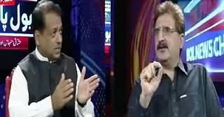 Bol Pakistan On Bol Tv (PPP Punjab in Trouble) – 1st July 2015