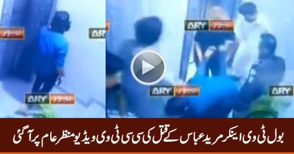BOL Tv Anchor Mureed Abbas Ke Qatal Ki CCTV Footage