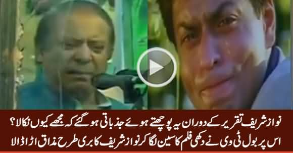 BOL Tv Badly Making Fun of Nawaz Sharif on His Emotional Clip