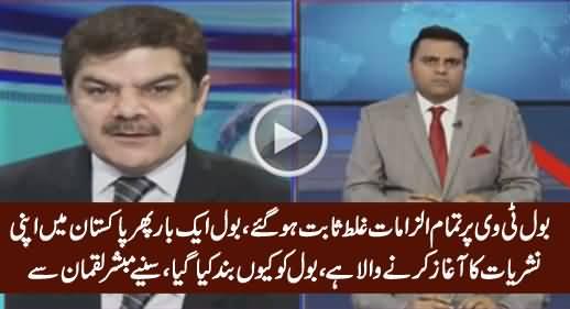 BOL Tv Network Again Going To Launch In Pakistan - Mubashir Luqman & Amir Zia Analysis