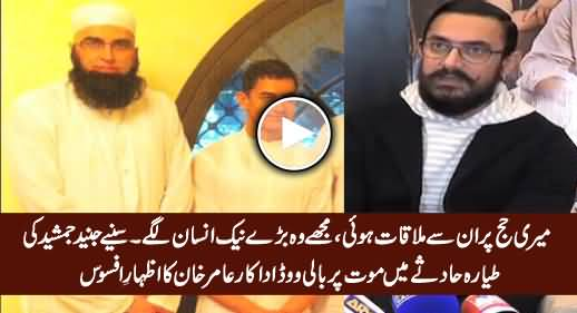 Bollywood Actor Aamir Khan's Video Statement on Junaid Jamshed's Death