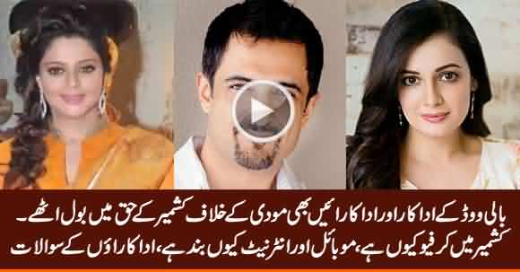 Bollywood Actors And Actresses Raises Voice in Support of Kashmir