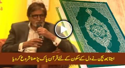 Bollywood Legend Amitabh Bachchan Started Reading Holy Quran For His Heart's Satisfaction