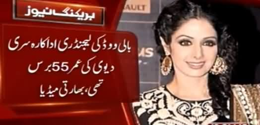 Bollywood's Legendary Actress Sridevi Passed Away