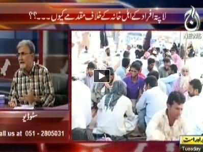Bolta Pakistan (11th May Protest or Enforcement of Law) – 29th April 2014