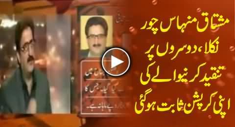 Bolta Pakistan Anchor Mushtaq Minhas Corruption Exposed By Matiullah Jan