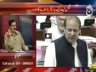 Bolta Pakistan (Budget Released, Tax Net will Be Increased) – 3rd June 2014