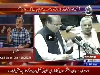 Bolta Pakistan (Chaudhry Nisar Missing During Nawaz Sharif Speech) - 16th June 2014