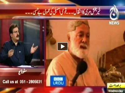 Bolta Pakistan (Dr. Tahir ul Qadri Appeals Army to Take Over Airport) - 11th June 2014